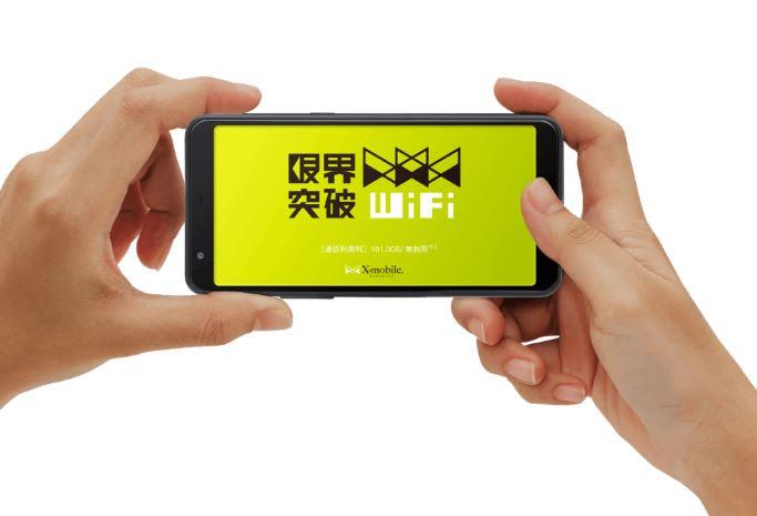 無料お試しレンタルWi-Fi申込み受付中!