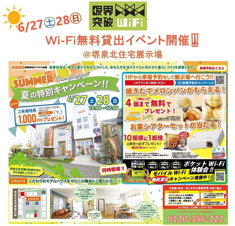 Wi-Fi無料貸出イベント開催‼