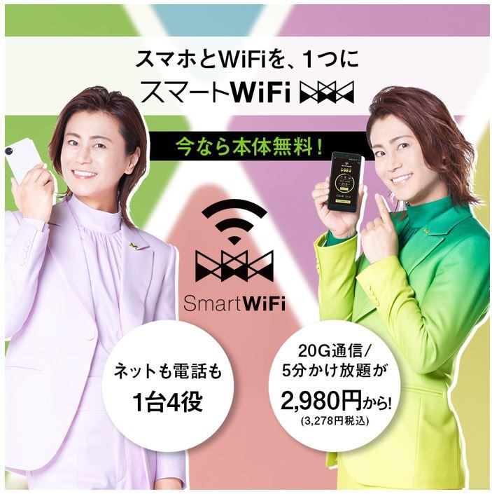 新登場‼【スマートWi-Fi】今なら本体無料‼